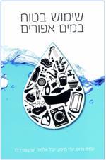 הספר הראשון בעולם - לשימוש בטוח במים אפורים – עמית גרוס, עדי מימון, יובל אלפיה, ערן פרידלר